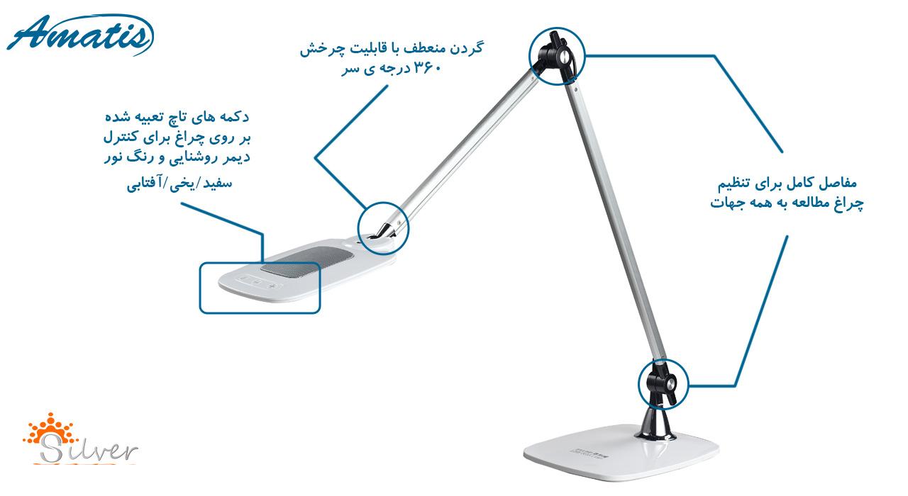 راهنمای خرید چراغ مطالعه امکانات چراغ مطالعه ی مهندسی فلزی led مدل ۱۲۱۶ سفید